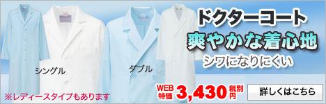 イージーケア 長袖診察衣(250・260)