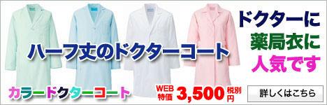 ージーケア 長袖ハーフ丈診察衣(251・261)