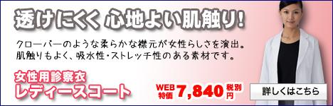 【ワコール】レディースハーフコート(HI401-1)