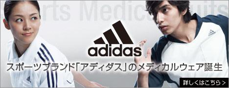 アディダス(adidas)白衣