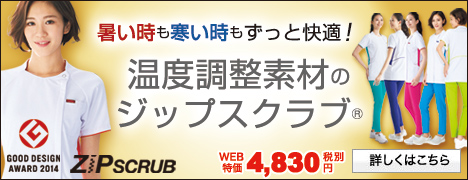 ジップアップスクラブ(7039SC)