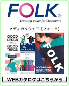FOLK(フォーク)