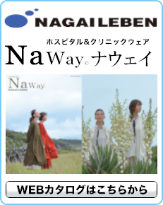 ナウェイ(ナガイレーベン)