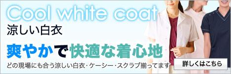 涼しい白衣