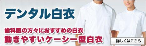 デンタル白衣
