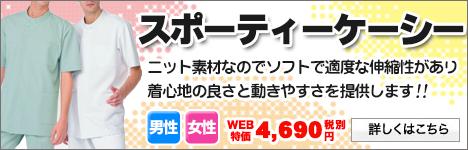 スポーティ男子やわらかニット上衣(HO1987)