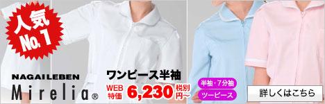 ワンピース(半袖・7分袖)(MI4637-36)