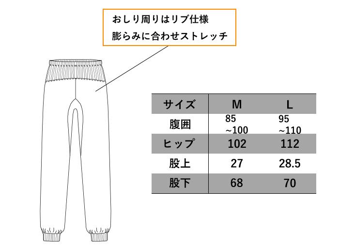 ミズノのマタニティ白衣(MZ0125)
