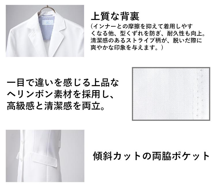 ミズノのドクターコート(MZ0132)