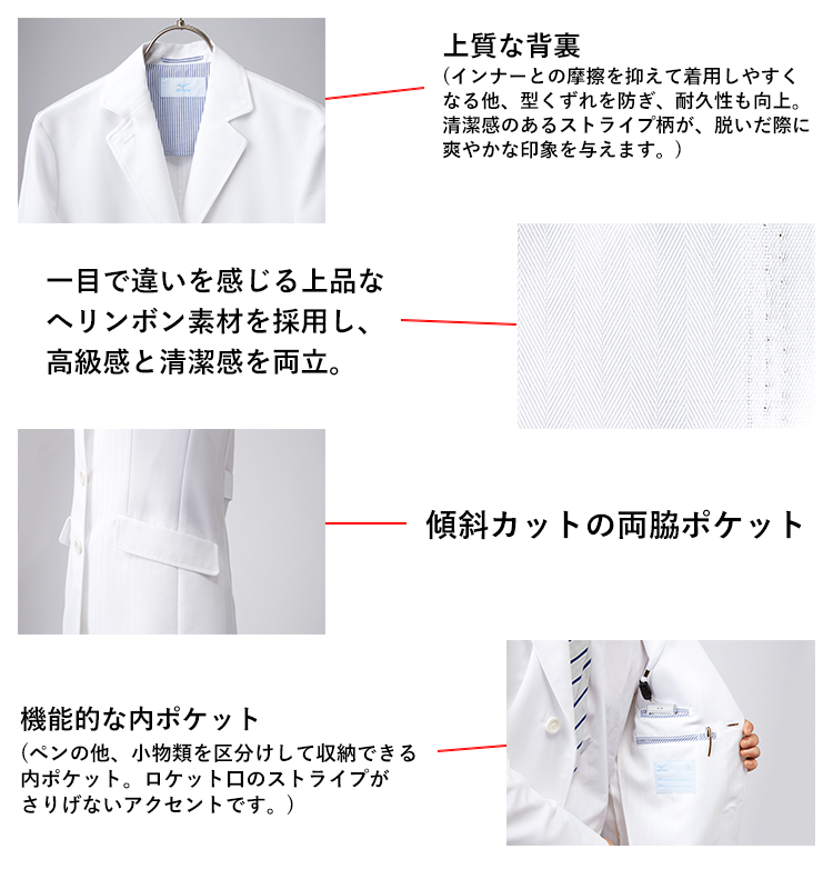 ミズノのドクターコート(MZ0133)