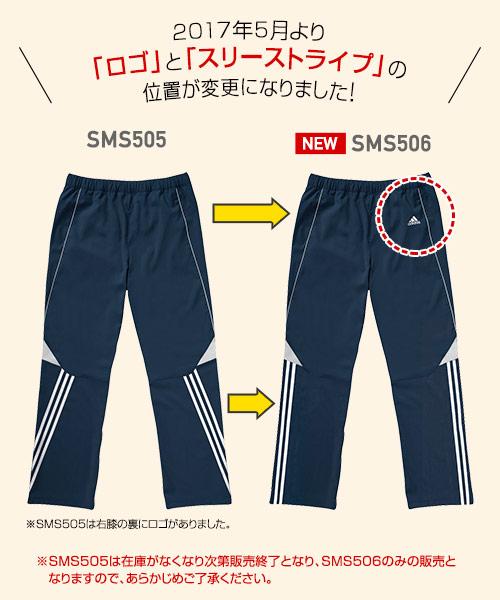 SMS506仕様変更