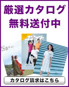 厳選カタログ無料送付中