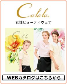 Calala(キャララ)