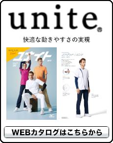unite(ユナイト)